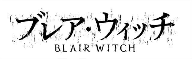 ウィッチ ネタバレ ブレア 最恐ホラー『ブレア・ウィッチ・プロジェクト』を徹底紹介【ネタバレ注意】